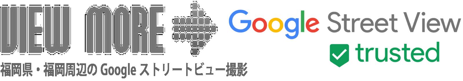 実績700件以上!福岡の格安Googleストリートビュー導入はビューモアへ